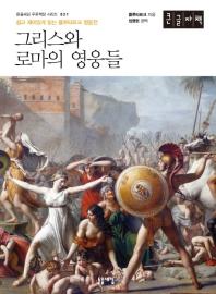 그리스와 로마의 영웅들(큰글자책)