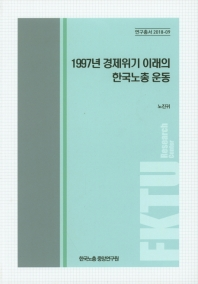 1997년 경제위기 이래의 한국노총 운동