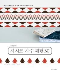 초보자를 위한 사시코 자수 패턴 30