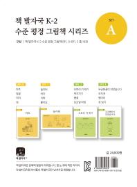 책 발자국 K-2 A세트