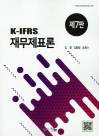 K-IFRS 재무제표론