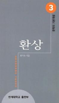 환상(문학의 기본개념 3)