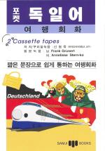 포켓 독일어 여행회화