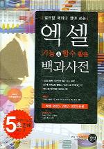 엑셀 기능 & 함수 활용 백과사전