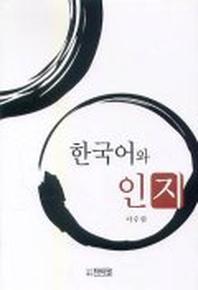 한국어와 인지
