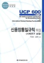 신용장통일규칙해설(2009)