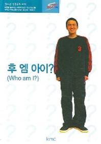 후 엠 아이 (파워스톰 시리즈 1)