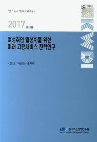 여성취업 활성화를 위한 미래 고용서비스 전략연구(2017)