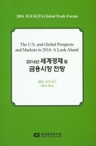 세계경제 및 금융시장 전망(2016)