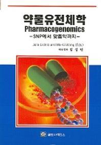 약물유전체학 (SNP에서 맞춤약까지)