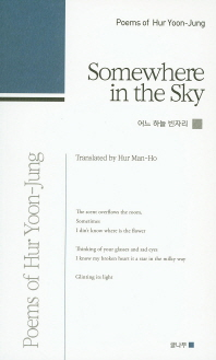 Somewhere in the Sky(어느 하늘 빈자리)