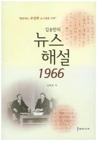 김승만의 뉴스 해설 1966