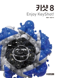 키샷 8: Enjoy KeyShot!