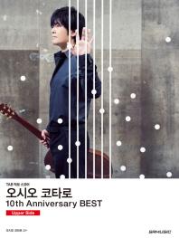 오시오 코타로 10th Anniversary Best(10주년 베스트): Upper Side