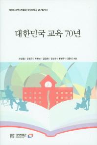 대한민국 교육 70년