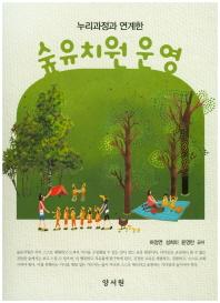 누리과정과 연계한 숲유치원운영