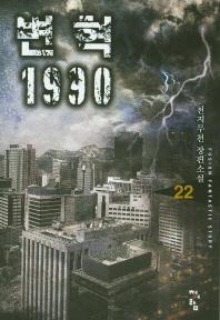 변혁 1990. 22