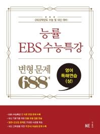 능률 EBS 수능특강 고등 영어독해연습(상) 변형 문제 688제(2021)(2022 수능대비)