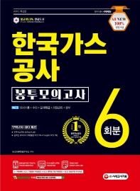 All-New 한국가스공사 NCS 봉투모의고사 6회분(2021)