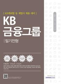 기쎈 KB금융그룹 필기전형