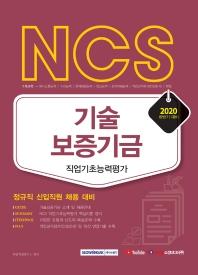 NCS 기술보증기금 직업기초능력평가(2020 하반기)