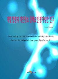 개별 법령의 개인정보 침해요인 평가방안 연구