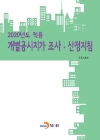 개별공시지가 조사 산정지침(2020)