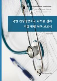 국민 건강영양조사 나트륨 섭취 추정 방법 연구