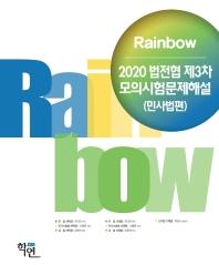 Rain Bow 법전협 제3차 모의시험문제해설: 민사법편(2020)