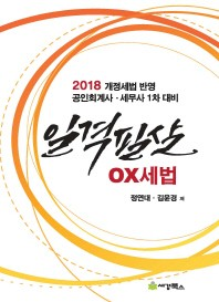 일격필살 OX 세법(2018)