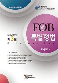 신체계 팝(FOB) 특별형법(2020)