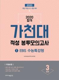 가천대 적성 봉투모의고사. 1: EBS 수능특강형(2020)