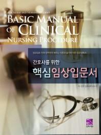 간호사를 위한 핵심임상입문서