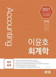 이윤호 회계학(재무회계)(2021)