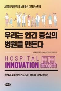 우리는 인간 중심의 병원을 만든다