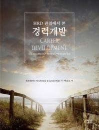 HRD 관점에서 본 경력개발