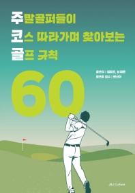 주말 골퍼들이 코스 따라가며 찾아보는 골프 규칙 60