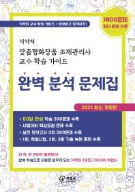 식약처 맞춤형화장품 조제관리사 교수학습 가이드 완벽분석문제집(2021)