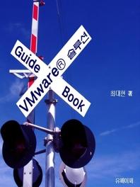 VMware? 솔루션 GuideBook
