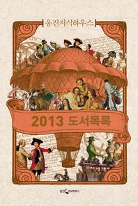 웅진지식하우스 2013 도서목록