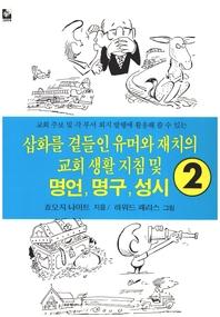 삽화를 곁들인 유머와 재치의 교회 생활 지침 및 명언, 명구, 성시 2