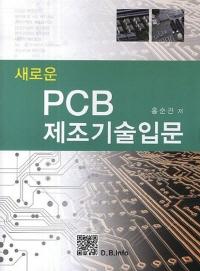 새로운 PCB 제조기술입문