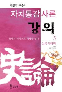 자치통감사론강의. 5(삼국시대)(자치통감사론강의 9)
