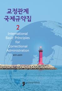 교정관계 국제규약집. 2