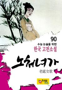 노처녀가 (수능 논술을 위한 한국 고전소설) 90