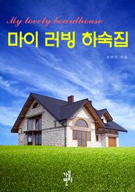마이 러빙 하숙집