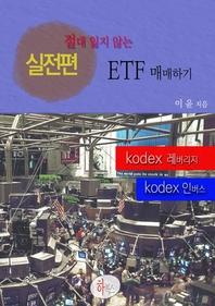절대 잃지 않는 ETF 매매하기