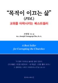 목적이 이끄는 삶-교회를 타락시키는 베스트셀러