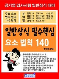 일반상식 필수핵심 요소 법칙 140