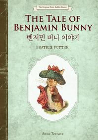 벤저민 버니 이야기(영문판) The Tale of Benjamin Bunny